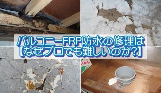 バルコニーFRP防水の修理は【なぜプロでも難しいのか?】