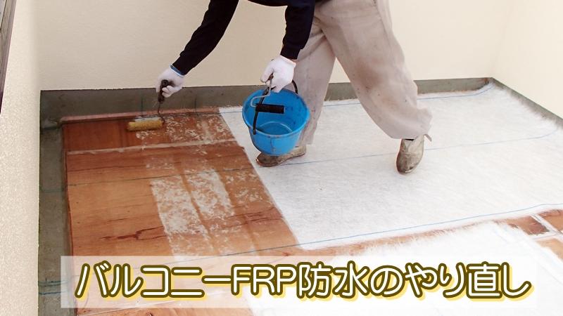 バルコニーFRP防水のやり直し