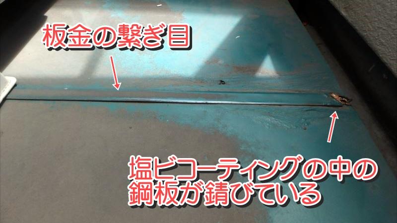 金属防水(塩ビ鋼板)の劣化の症状