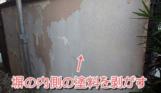 塀の内側の塗料を剥がす