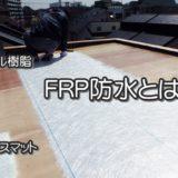 FRP防水とは?