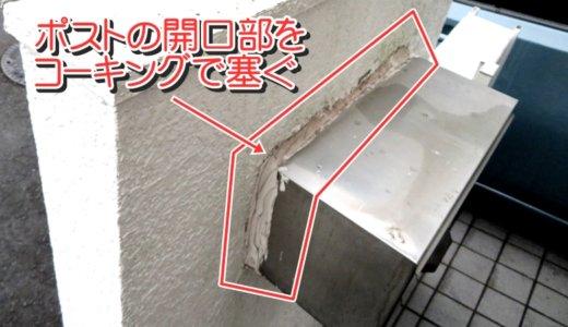 ポストの両面の開口部と塀の接続部を塞ぐ