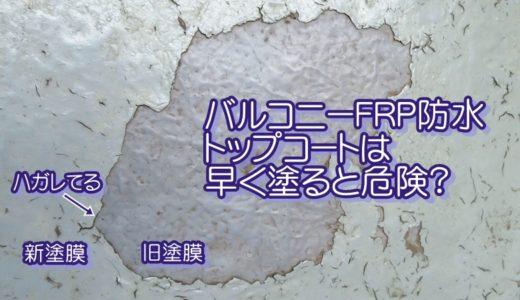バルコニーFRP防水の塗装が剥がれる理由・剥がれた後の対応法