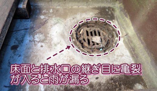 床面と排水口の継ぎ目の亀裂が切れると雨が漏る