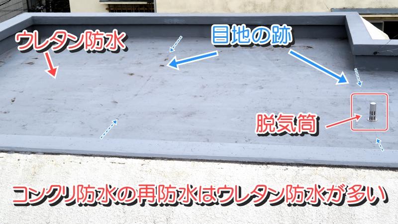 コンクリ防水の再防水はウレタン防水+脱気筒が多い