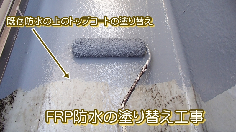 FRP防水の塗り替え工事