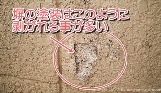 剥がれている塀の塗装