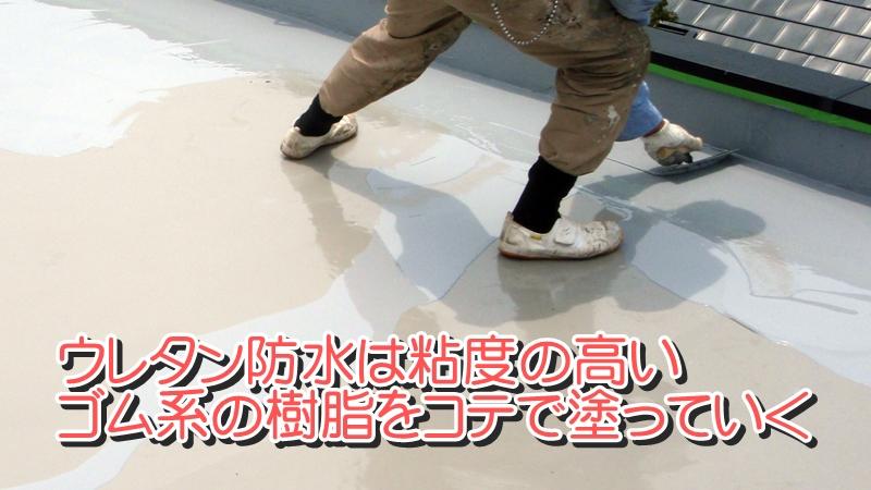 ウレタン防水は粘度の高いゴム系の樹脂をコテで塗っていく