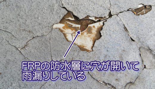FRPの防水層に穴が開いて雨漏りしている