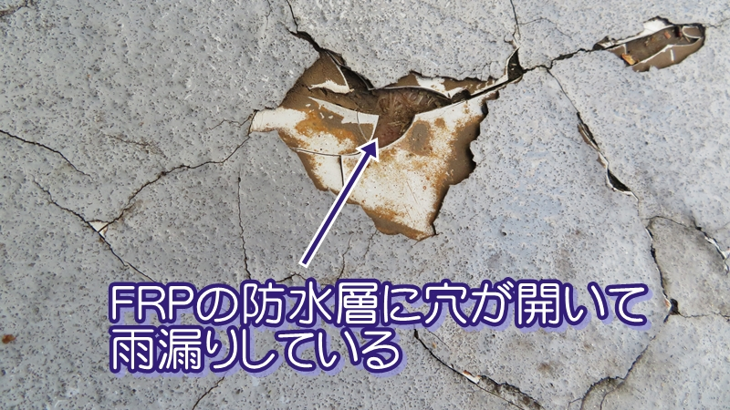FRPの防水層に穴が開いて雨漏りしているFRP防水の床