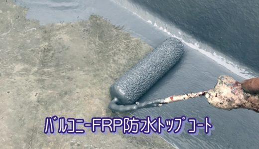 バルコニーFRP防水トップコート