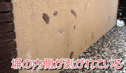 塀の内側の塗料が剥がれている
