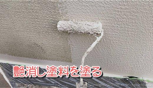 塀の艶消し塗装