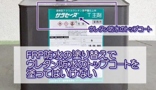 ウレタン防水のトップコート【サラセーヌT主材】AGCポリマー