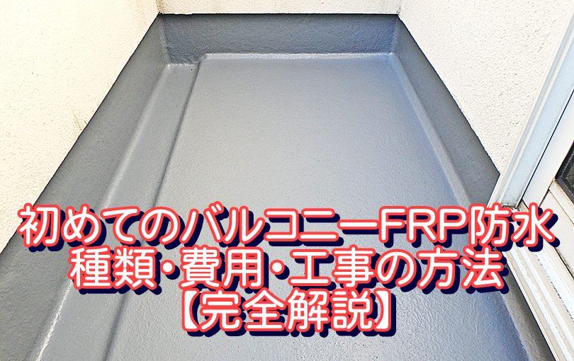 初めてのバルコニーFRP防水【種類・費用・工事の方法】を完全解説