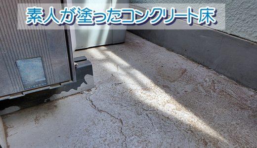 素人が塗ったコンクリート床