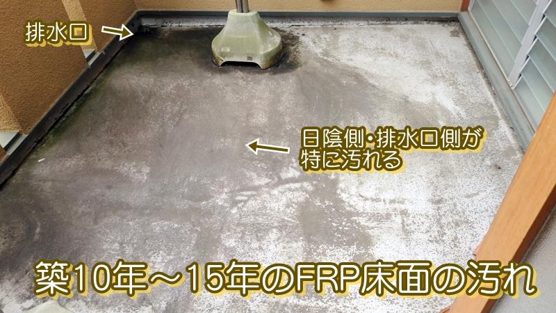 築10年~15年のFRP床面の汚れ