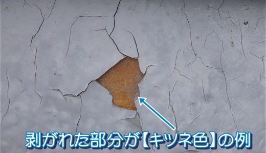 剥がれた部分が【キツネ色】の例