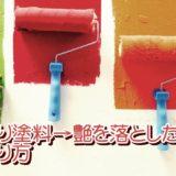 艶有り塗料の艶を落として塗る方法