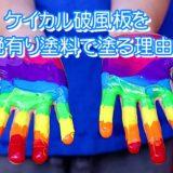 ケイカル破風板を艶有り塗料で塗る理由