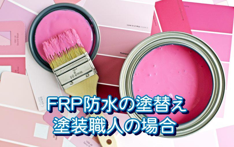 バルコニーFRP防水の塗替えを【塗装職人】がする場合