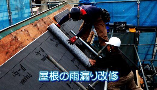 屋根の雨漏り改修