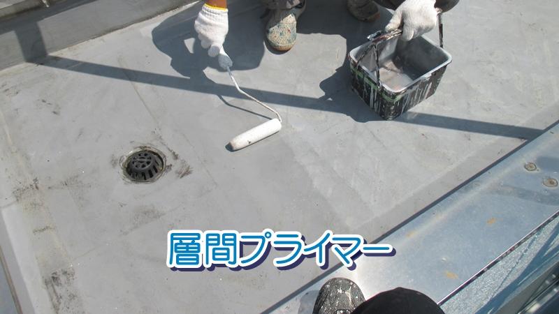 ウレタン防水の工程(プライマー塗装)