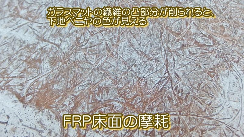 トップコートの摩耗が広がったFRP床面