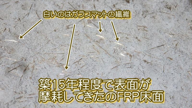築15年程度で表面が摩耗してきたのFRP床面