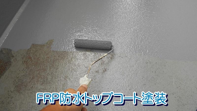 FRP防水トップコート塗装