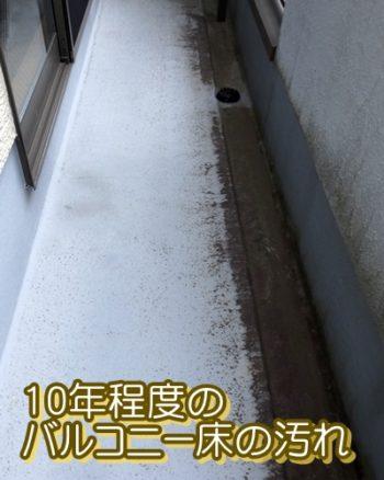 10年程度のバルコニー床の汚れ