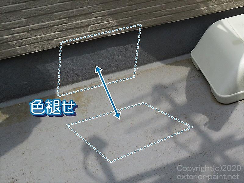 退色したFRP防水の床面と退色していない立ち上がり面の色の差