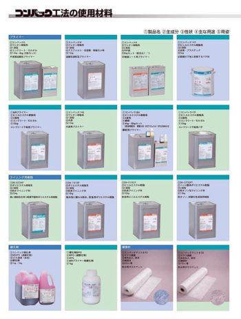 コンパック(大泰化工株式会社)FRP防水トップコートカタログ