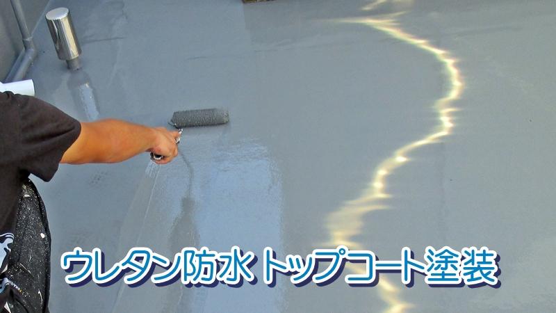 ウレタン防水 トップコート塗装