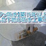 【ウレタン防水】築15年以上で劣化した下地の防水工事の方法