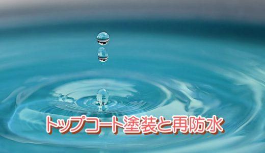 FRP防水の【トップコート塗装】と【再防水工事】の違い