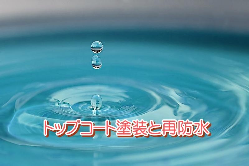 【トップコート塗装】と【再防水】の違い