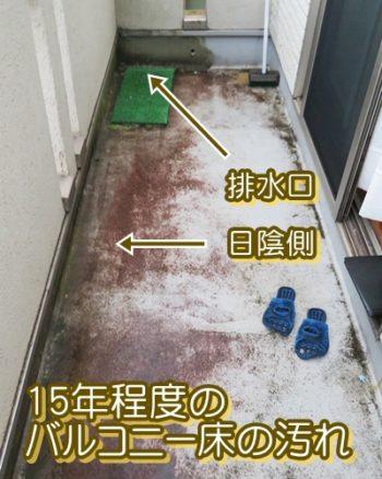 5年程度のバルコニー床の汚れ