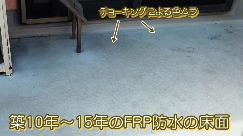 チョーキングが始まった築10年~15年のFRP防水の床面