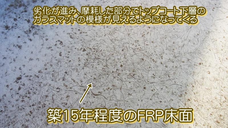 築15年以上のFRP床面の特徴