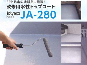FRP防水用水性トップコート JA-280