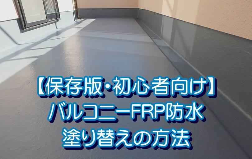 【保存版・初心者向け】バルコニーFRP防水塗り替えの方法
