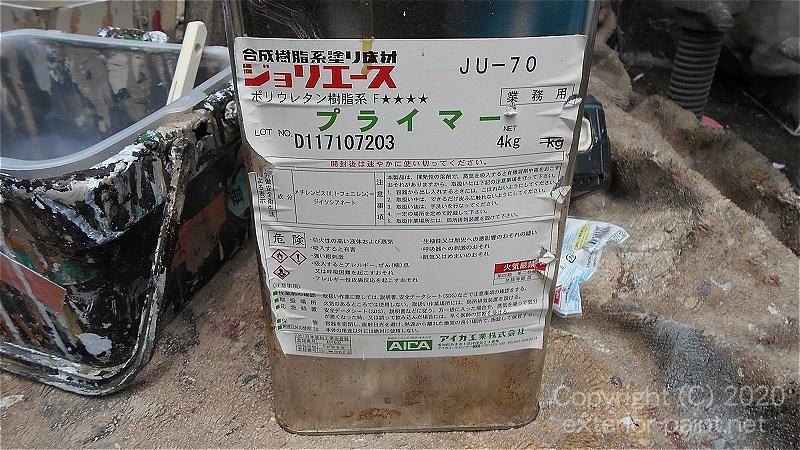 ジョリエースJU-70を塗装するFRP防水