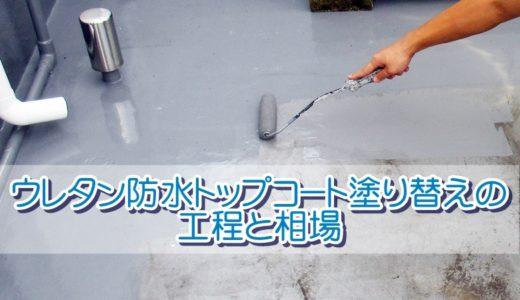 【ウレタン防水】トップコート塗り替えの工程と相場
