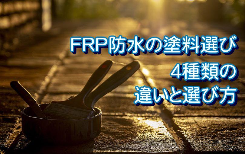 【FRP防水の塗料選び】4種類の違いと選び方