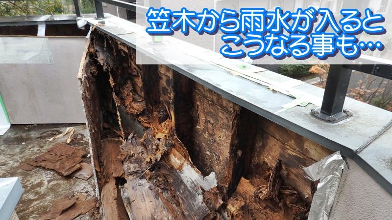 笠木からの雨漏り