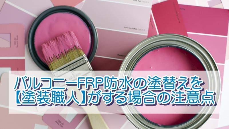バルコニーFRP防水の塗替えを塗装職人がする場合の注意点