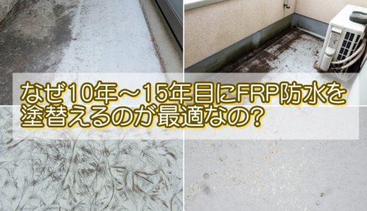 築10年~15年で【塗替えに最適なFRP防水の状態】の解説・実例集