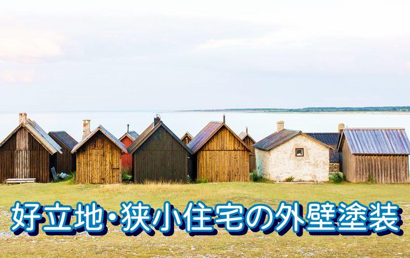 好立地・狭小住宅の外壁塗装