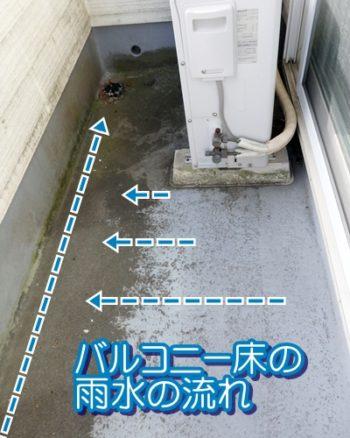 バルコニー床の雨水の流れ
